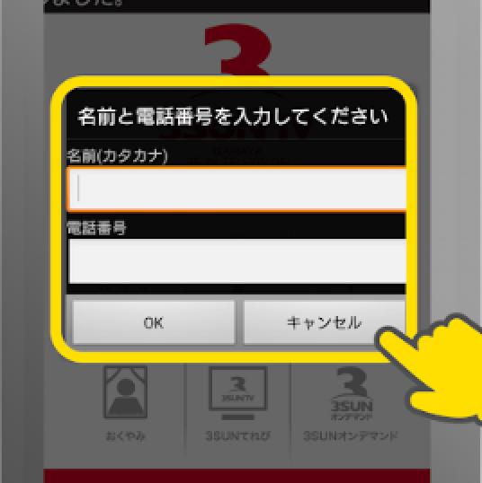 動画配信サービス「3SUNオンデマンド」