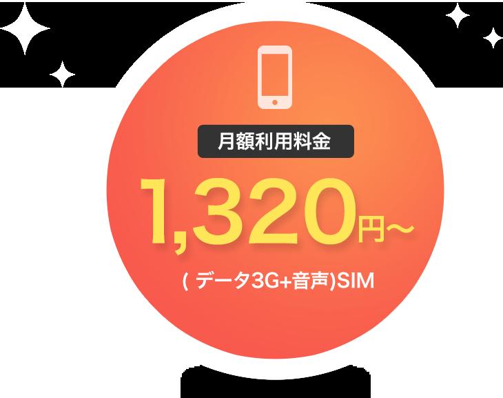 月額利用料金2,200円〜(データ+音声SIMと端末代コミ)