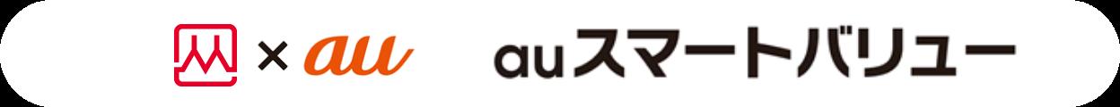 「諫早ケーブルメディア × au」 auスマートバリュー