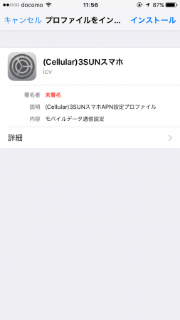 iPhone APN設定手順2