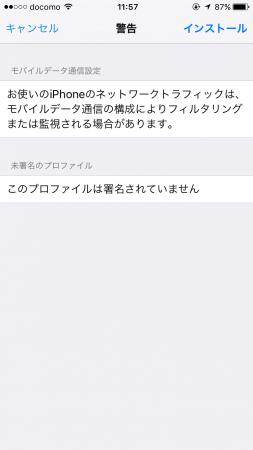 iPhone APN設定手順5