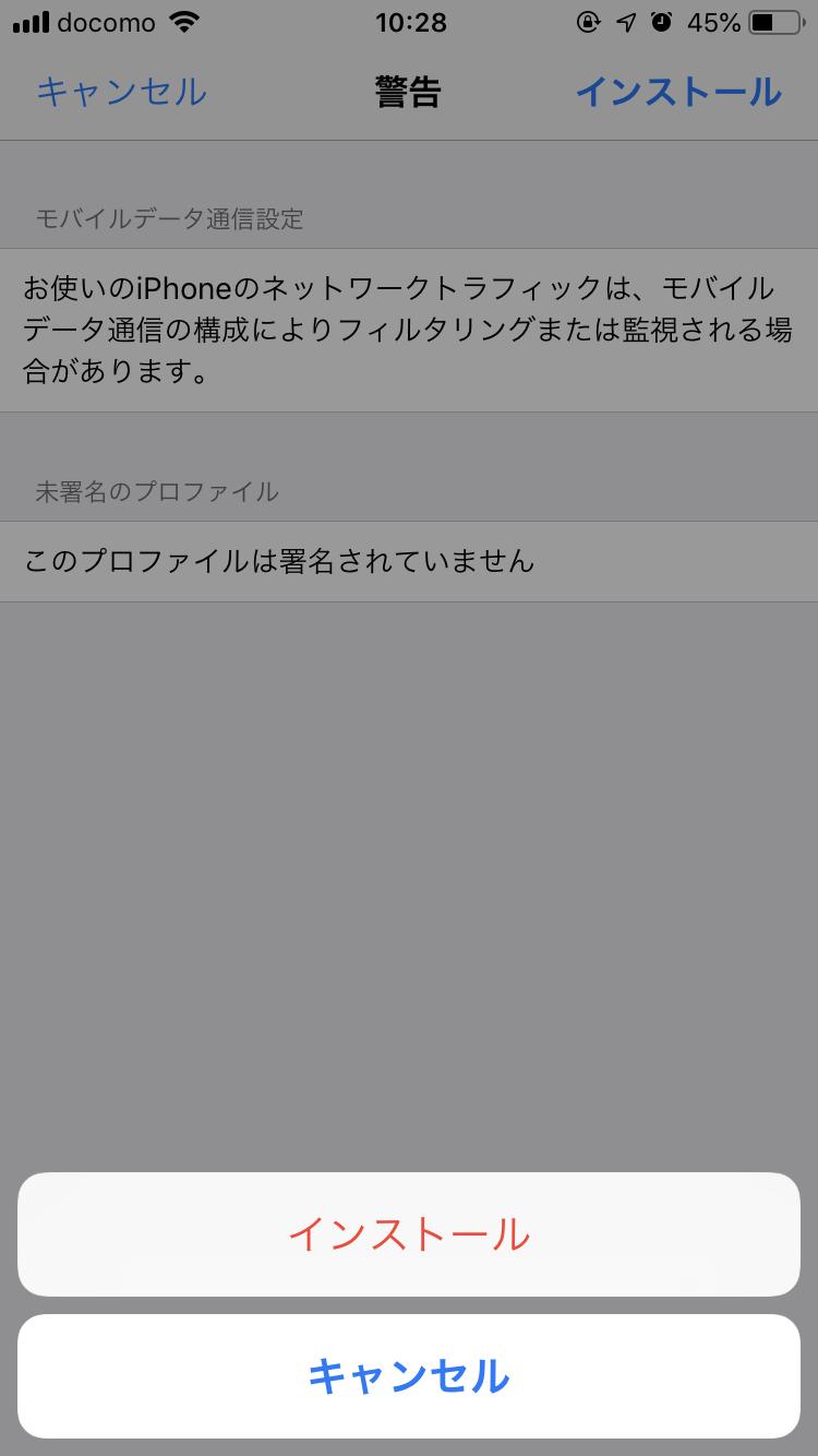 iPhone APN設定手順6