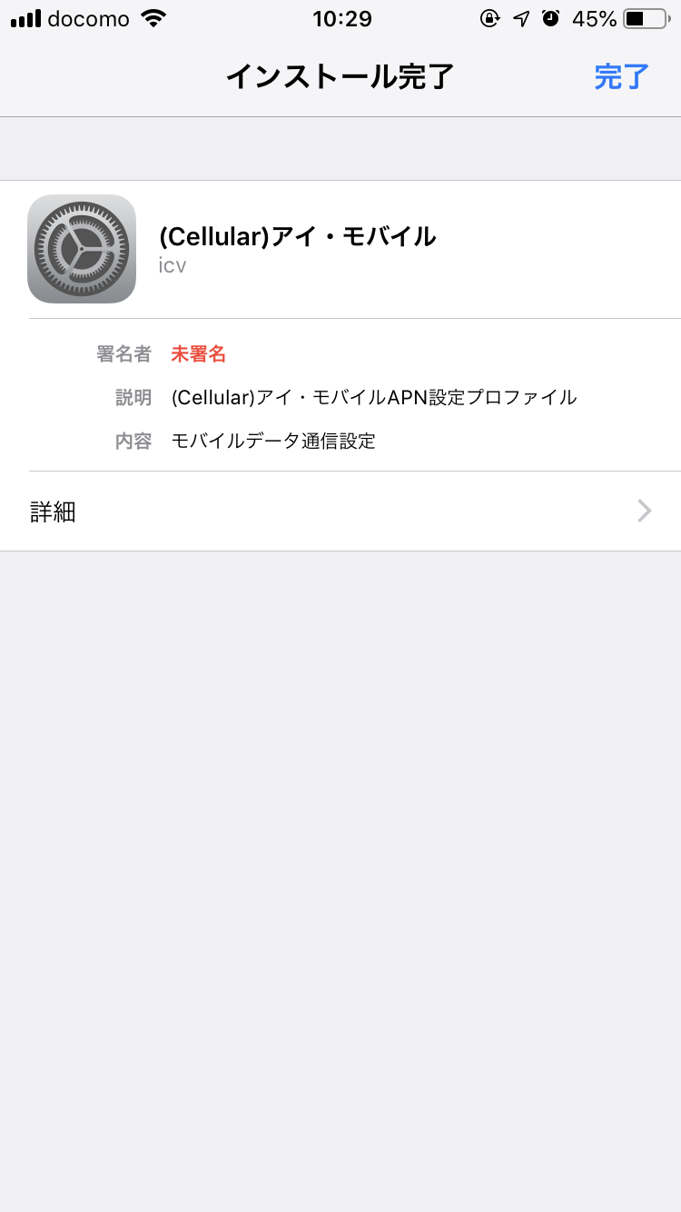 iPhone APN設定手順7