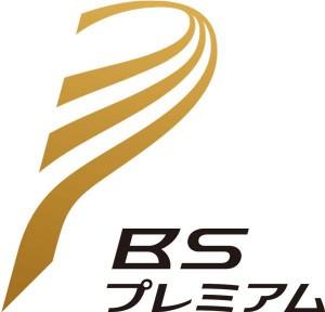 NHK BSプレミアム