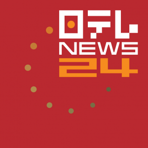 日テレ NEWS 24