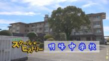 明峰中学校