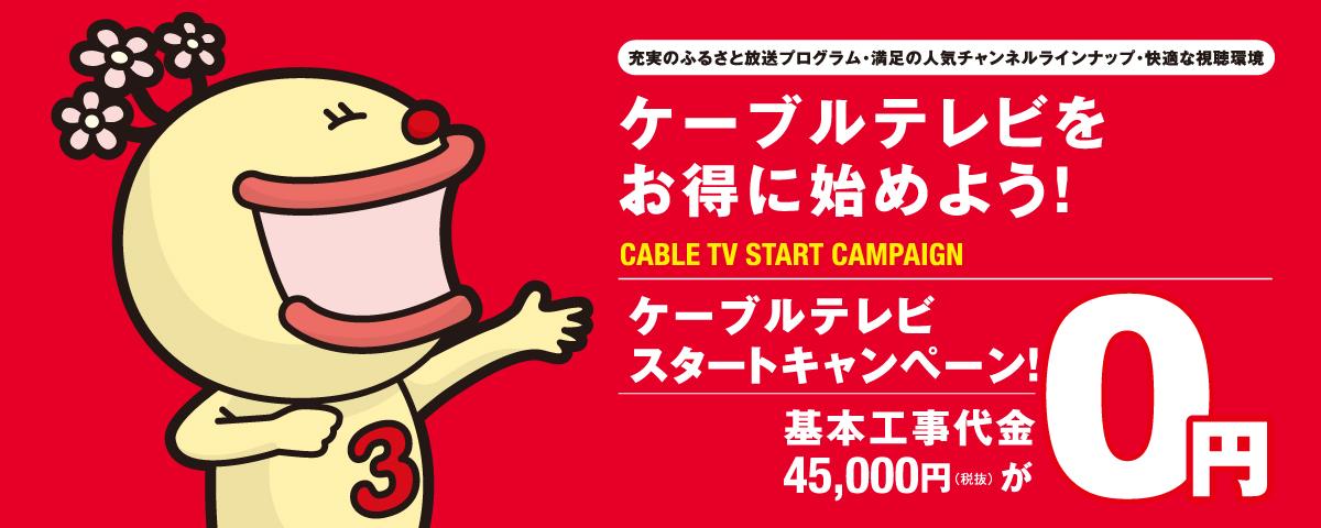 ケーブルテレビをおトクに始めよう!ケーブルテレビスタートキャンペーン